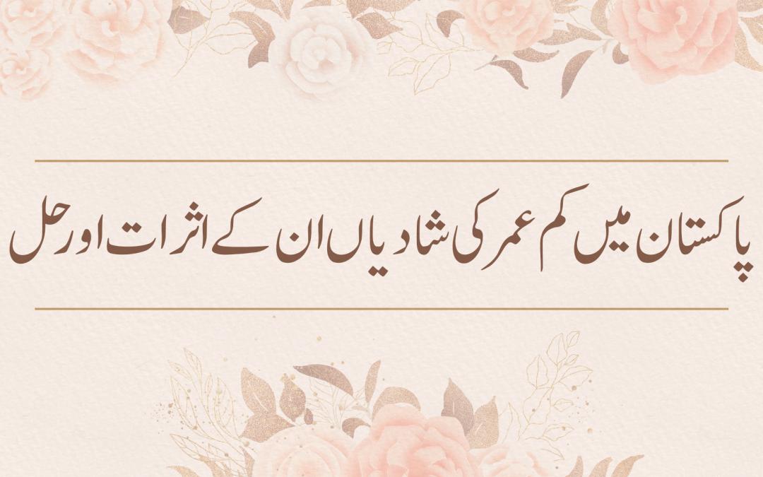 پاکستان میں کم عمر کی شادیاں ان کے اثرات اور حل