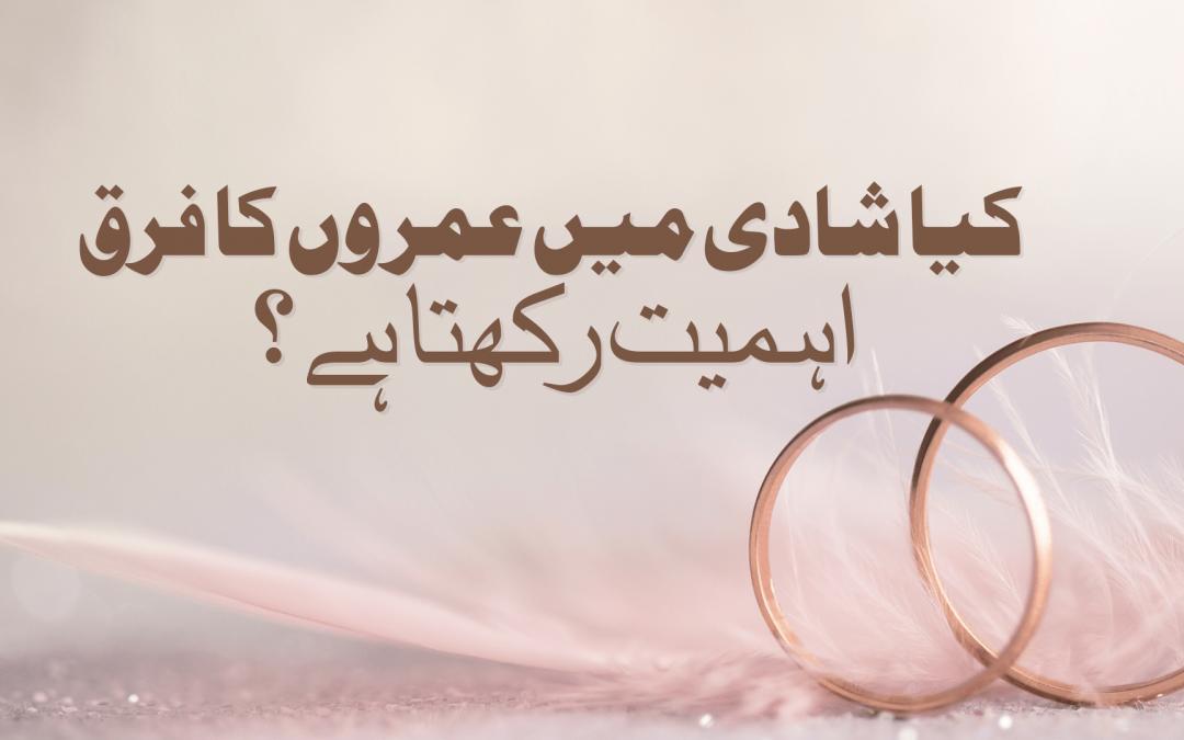 کیا شادی میں عمروں کا فرق اہمیت رکھتا ہے
